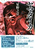 ヤマタイカ 4―星野之宣スペシャルセレクション7 (希望コミックス)