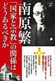 南原繁「国家と宗教」の関係はどうあるべきか (OR books)