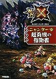 モンスターハンタークロス ニャンター超育成の指南書 (カプコン攻略ガイドブックシリーズ)