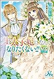 王太子妃になんてなりたくない!!: 9【電子限定特典SS付】 (メリッサ)