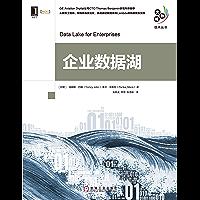 企业数据湖 (大数据技术丛书)