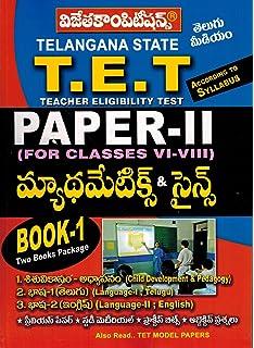 Buy TS-TET ( Teacher Eligibility Test )Paper-I [ TELUGU MEDIUM