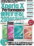 Xperia X Performance便利すぎる! 200のテクニック