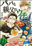 パパと親父のウチご飯 8巻 (バンチコミックス)