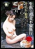【Amazon.co.jp限定】生出し人妻不倫旅行 Special BOX [DVD]