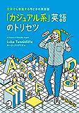 「カジュアル系」英語のトリセツ~SNS時代に必携のイマドキ英語フレーズ集