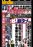 実話BUNKA超タブー 2019年11月号【電子普及版】 [雑誌]
