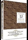 诺贝尔文学奖作品典藏书系:鼠疫