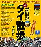 新・タイ散歩 (歩いて楽しむ異国の街並み)