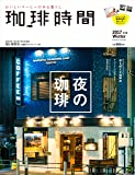 珈琲時間 2017年 02 月号 [雑誌]【特別W付録】特製カレンダー&ポストカード