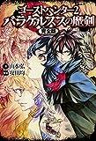 ゴーストハンター (2) パラケルススの魔剣【完全版】 (ゴーストハンター 2)