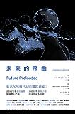 未来的序曲:21世纪科幻小说杰作选(全2册)