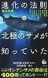 進化の法則は北極のサメが知っていた (河出新書)
