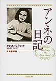アンネの日記 増補新訂版