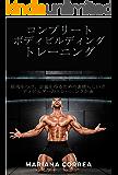 コンプリート ボディビルディング トレーニング: 筋肉をつけ、定義を得るための素晴らしいボディビルダーのトレーニング計画
