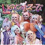いのちのよろこび (初回限定盤A)(CD+DVD)