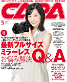 CAPA 2019年5月号 [雑誌]