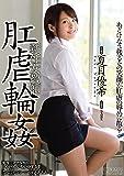 【アウトレット】肛虐輪姦 アタッカーズ [DVD]