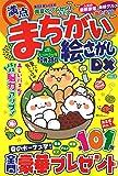 満点まちがい絵さがしDX VOL.3 2019年 09 月号 [雑誌]: 漢字臣 増刊
