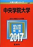 中央学院大学 (2017年版大学入試シリーズ)