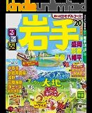 るるぶ岩手 盛岡 花巻 平泉 八幡平'20 (るるぶ情報版(国内))