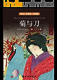 菊与刀:日本文化模式(中英双语) (双语人文精选)