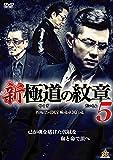 新・極道の紋章5 [DVD]