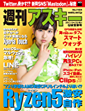 週刊アスキー No.1124 (2017年4月25日発行) [雑誌]