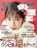 MORE (モア) 2020年1月号 [雑誌]
