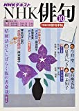 NHK 俳句 2017年10月号 [雑誌] (NHKテキスト)