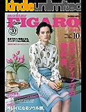 madame FIGARO japon (フィガロ ジャポン) 2019年10月号 特集 ロマンティックの教科書。[雑誌] フィガロジャポン