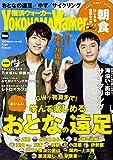 横浜ウォーカー2017年5月号