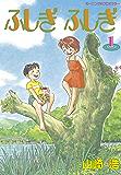 ふしぎふしぎ(1) (モーニングコミックス)