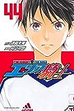 エリアの騎士(44) (週刊少年マガジンコミックス)