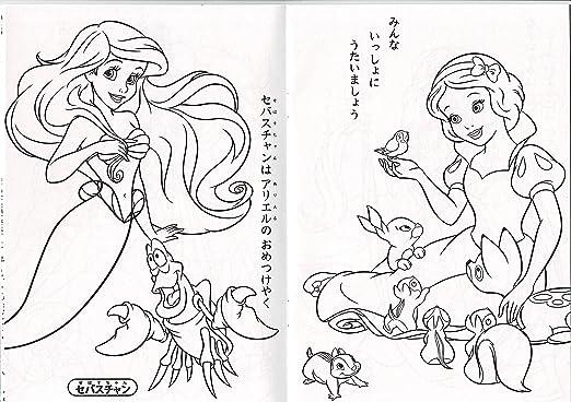 Amazon Disney ディズニープリンセス ぬりえ ノートメモ帳