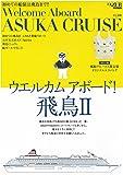 船の旅AZUR特別編集 「ウエルカム アボード! 飛鳥Ⅱ」 (TOKYO NEWS MOOK 264号)