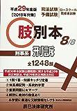 肢別本〈8〉刑事系刑訴〈平成29年度版〉