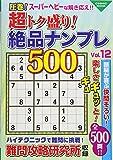 超トク盛り!絶品ナンプレ500 vol.12 (COSMIC MOOK)