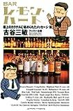 新書判)BARレモン・ハート 極上のカクテルに秘められたメッセージ・編 (アクションコミックス)