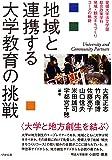 地域と連携する大学教育の挑戦―愛媛大学法文学部総合政策学科地域・観光まちづくりコースの軌跡