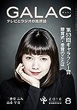 GALAC 2016年 8月号<GALAC> [雑誌]