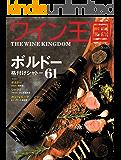 ワイン王国 2015年 3月号 [雑誌]