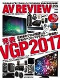 AV REVIEW Vol.259 2017年1月号