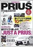 PRIUS MAGAZINE Vol.4 (モーターファン別冊)