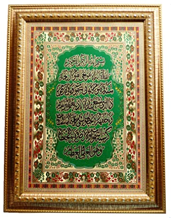 Islamic Wall Hanging Frame Ayat Qursi Home Decoration Muslim