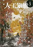 人工知能 Vol.32 No.5 (2017年09月号)