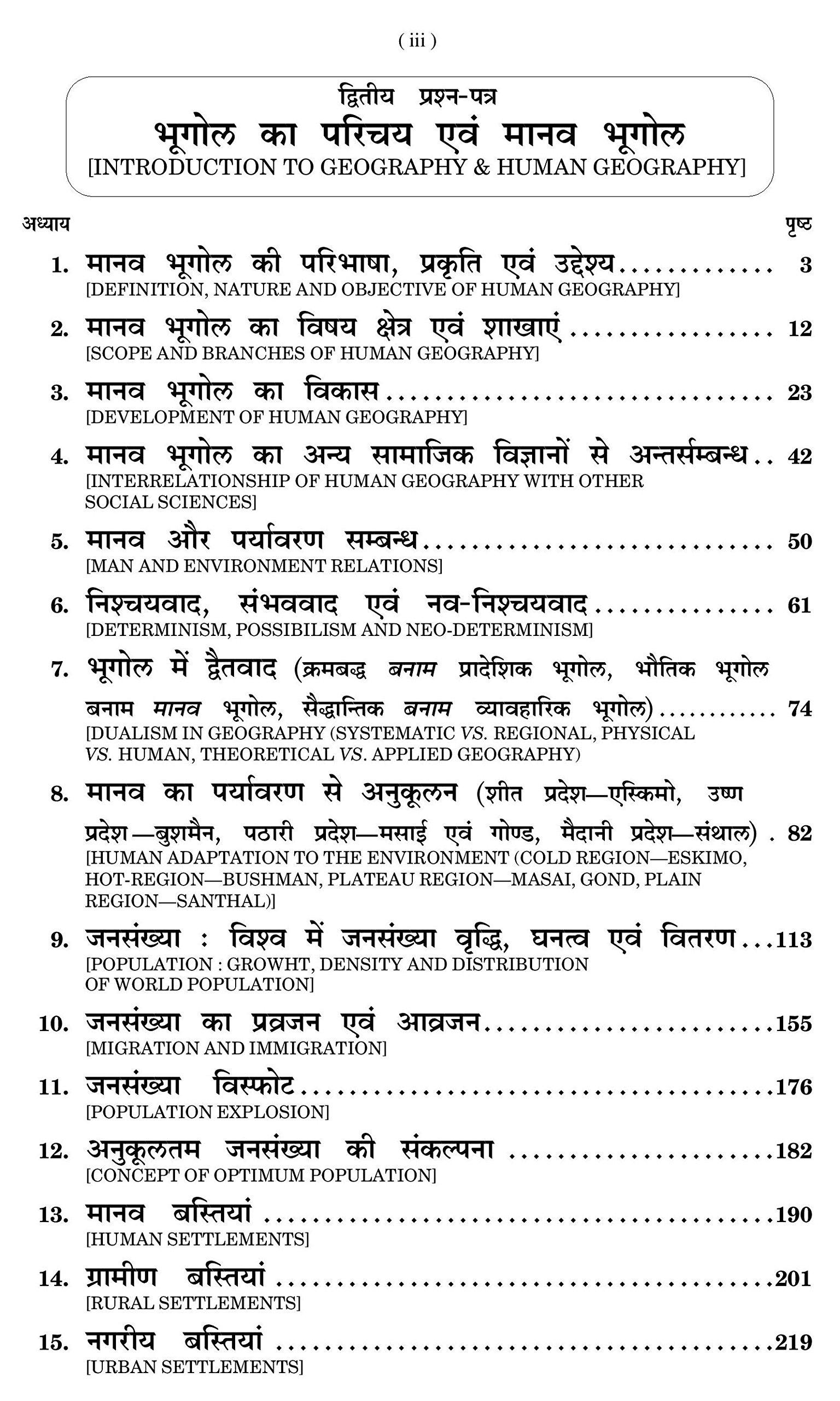 Buy Sahitya Bhawan Publications - भूगोल (Geography) B A