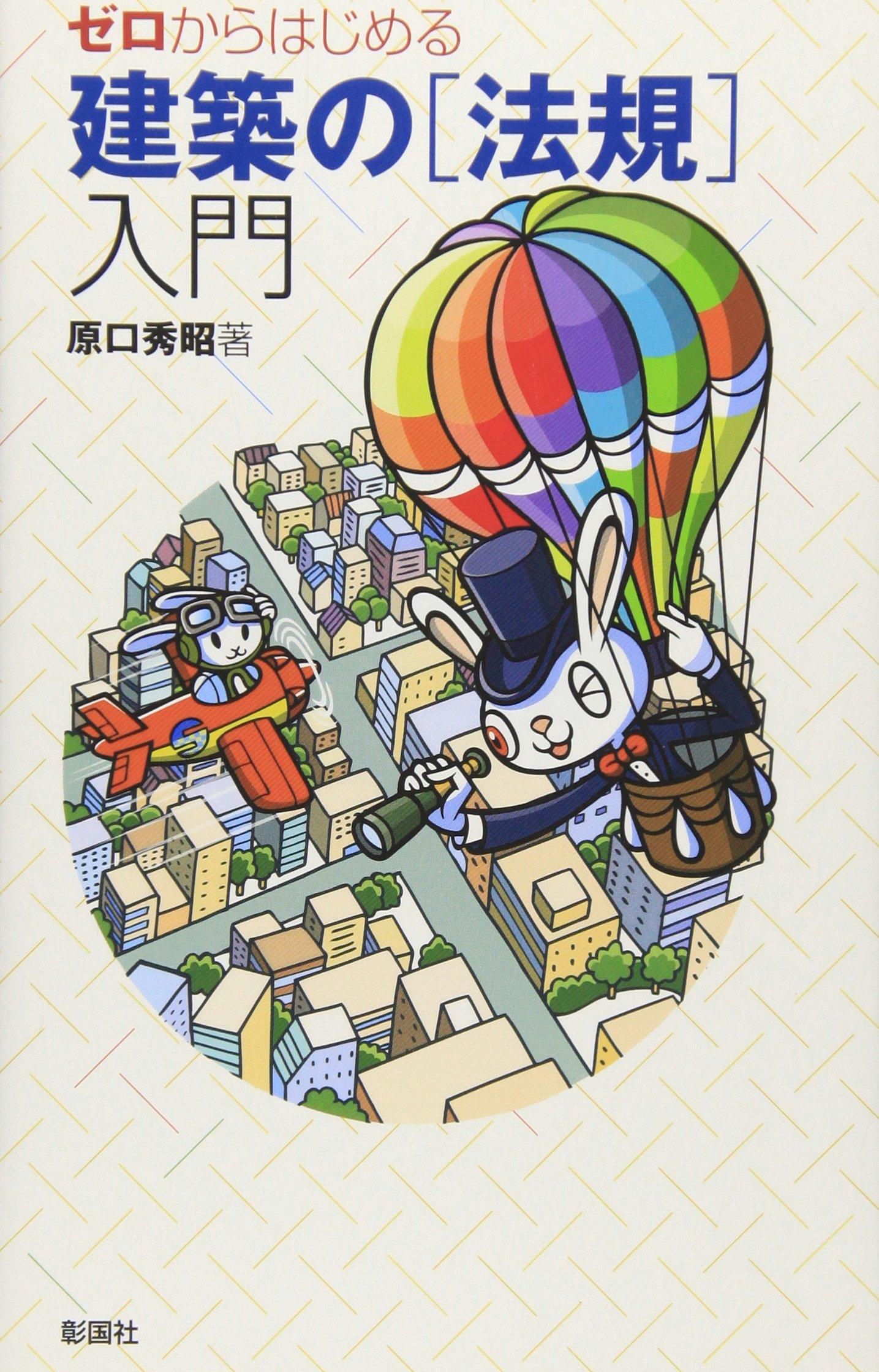 Download Zero kara hajimeru kenchiku no hōki nyūmon PDF
