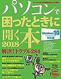 パソコンで困ったときに開く本 2018 (アサヒオリジナル)