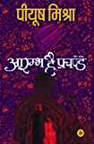 Arambh Hai Prachand (Hindi Edition)